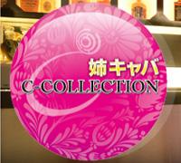 新橋のキャバクラ 姉キャバ C-COLLECTION(シーコレクション)